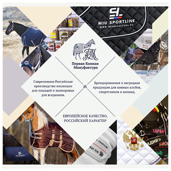 The First Horse Manufactory. Recognized Domestic Manufacturer — European Quality